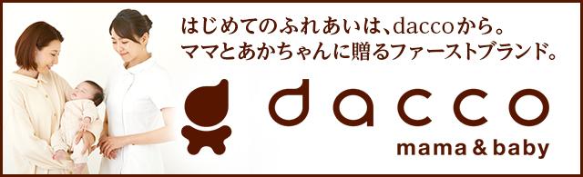 dacco web はじめてのふれあいはdaccoから。ママとあかちゃんに贈るファーストブランド。