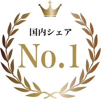 国内シェアNo.1