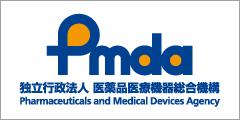 Pmda(独立行政法人 医薬品医療機器総合機構)