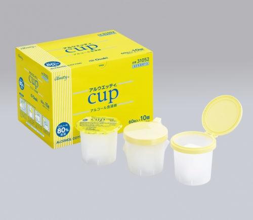 アルウエッティ® cup