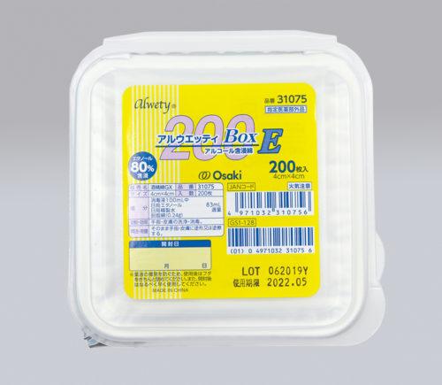 アルウエッティ® Box-E