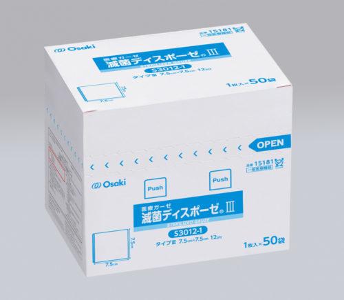 滅菌ディスポーゼ®Ⅲ