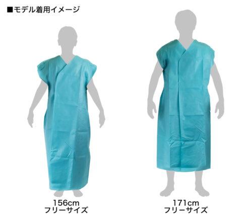 オオサキ 患者衣