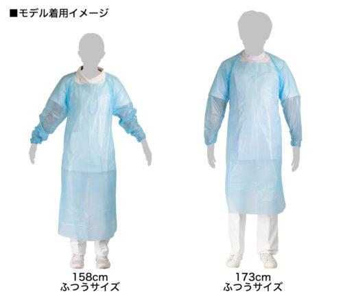 クリーンエプロン 袖付タイプ
